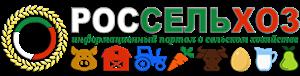 Сельское хозяйство и АПК - информационный портал